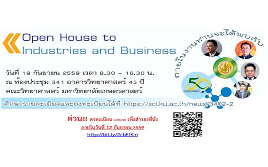 Open House to Industries and Business