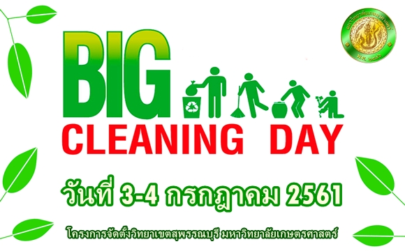 Big-Cleaning-Day