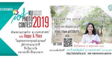 KU Happy life and Place of Memory Photo Contest